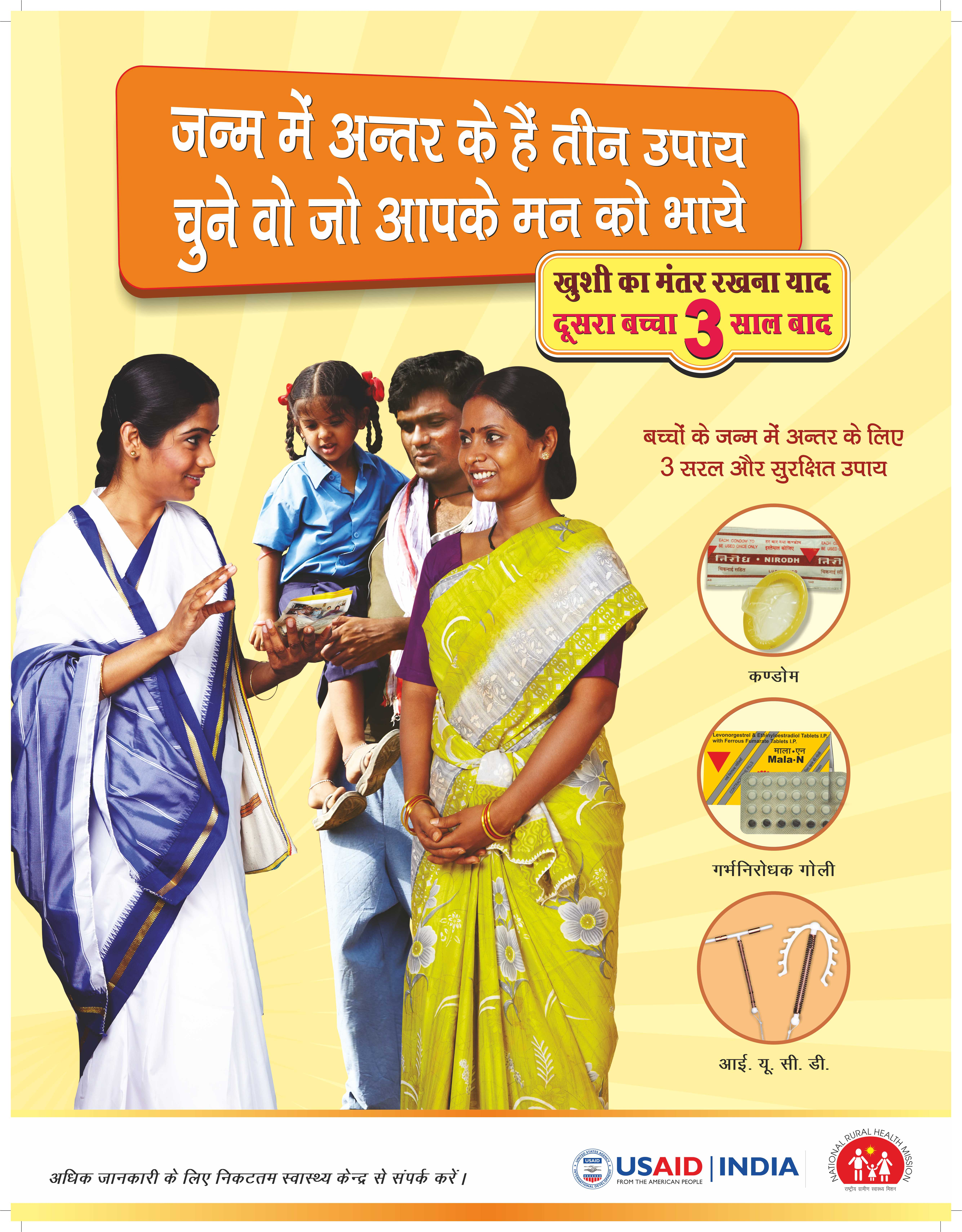 Family planning posters for Family planning com